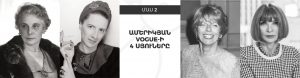 Ամերիկյան Vogue-ի 4 սյուները - մաս 2